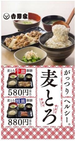 【牛丼】吉野家、健康商品第3弾「麦とろ牛皿御膳」を27日販売開始 並盛580円
