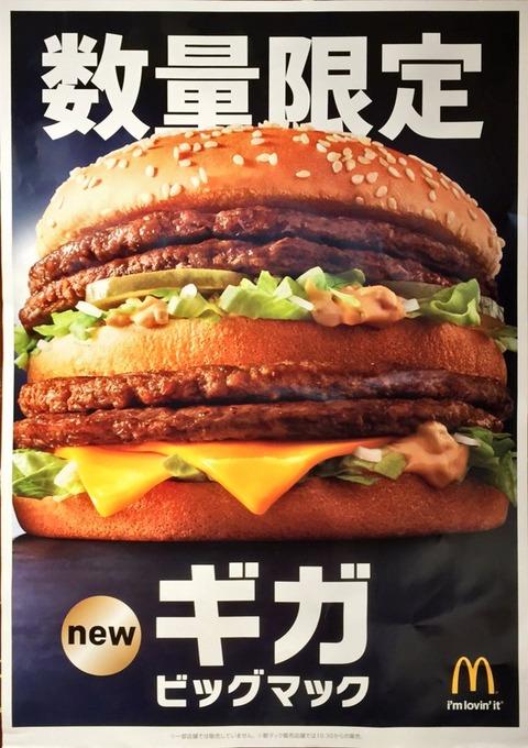 【大絶賛】マクドナルドの「グランドビッグマック」と「ギガビッグマック」が激しく大好評 / 好きすぎて10個も購入する猛者も登場【マック】
