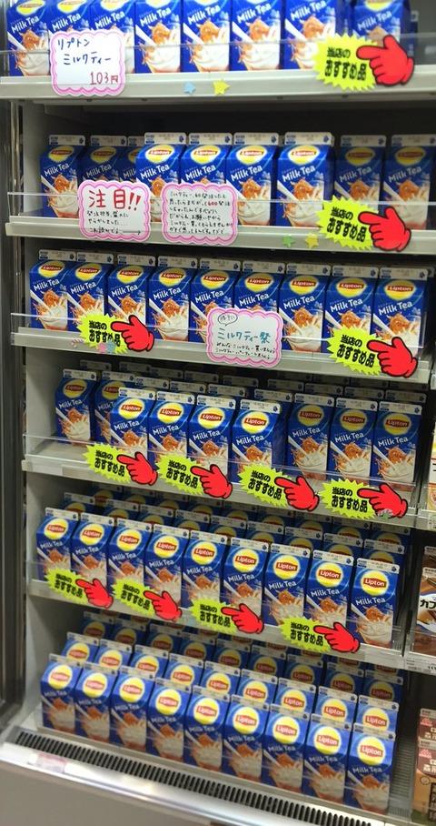 このミルクティー、スーパーで900ml128円で売ってるよな。