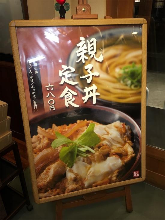 【画像】丸亀製麺の親子丼定食wwwwwwwwwwwwwwww