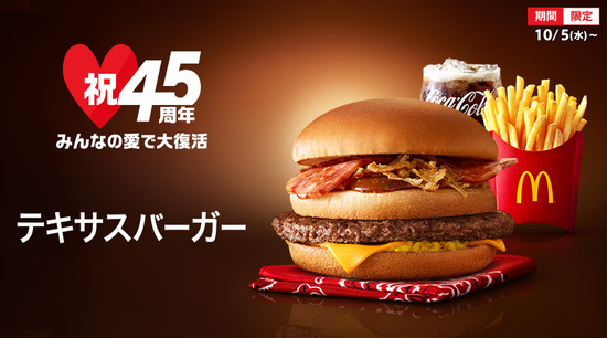 【悲報】なんJ民「マックとか高くて食えない」俺(えぇ……)【マクドナルド】