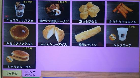 【2/10】はなきん、くら寿司に着いたから安価で寿司を食べるスレ