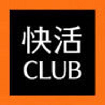ネットカフェ 快活クラブでアルバイトしてるけど質問ある?