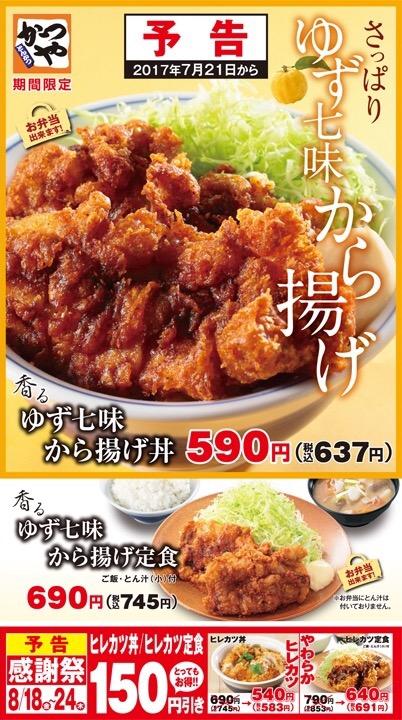 【新メニュー】かつやの「ゆず七味から揚げ丼」が美味すぎ!!!と話題!!ウルファーはもう食べたか?