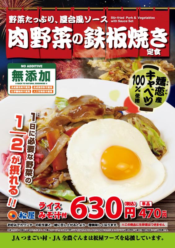 松屋の肉野菜の鉄板焼き定食wwwwwwwwwwww