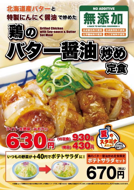 牛丼チェーン松屋、新メニュー にんにくのやべーやつを投入!!