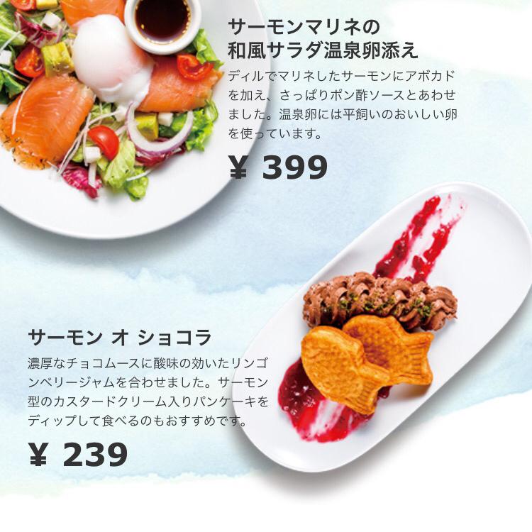 【画像】IKEA「サーモン型パンケーキ」おれ「たい焼きじゃね?」