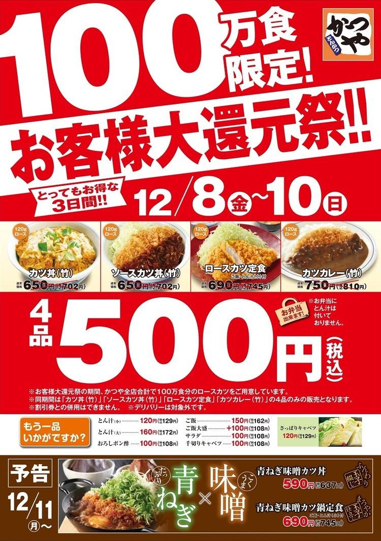 かつや が12/8から3日限定で定番4品をワンコインで販売 ロースカツ定食もカツカレーも500円!最大310円引き!
