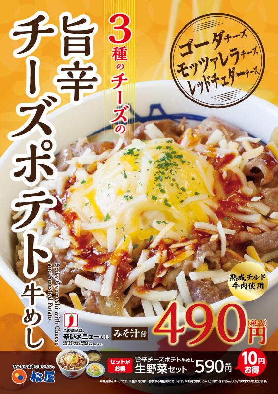 【朗報】松屋、「旨辛チーズポテト牛めし」を643店舗限定にて発売