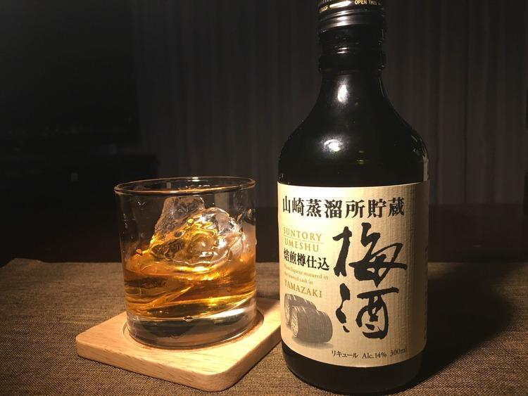 酒弱いウイスキー初心者ですが山崎蒸留所貯蔵焙煎樽仕込 梅酒飲んでますが最高に美味いです