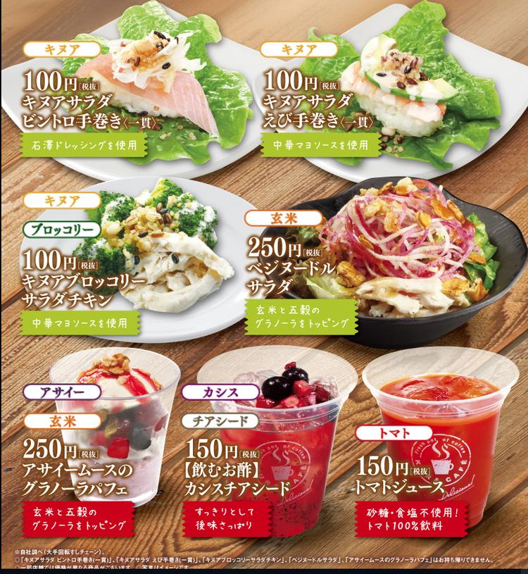 くら寿司に「スーパーフード」の新メニュー キヌアやアサイーのすしやデザート 健康志向対応第2弾