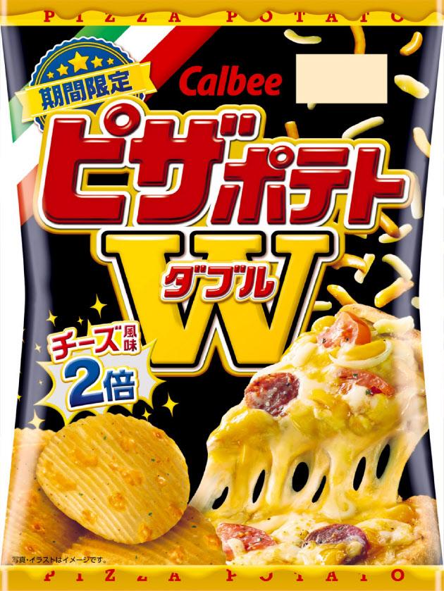 【カルビー】チーズ風味が倍の「ピザポテトW(ダブル)」 期間限定で発売 160円前後