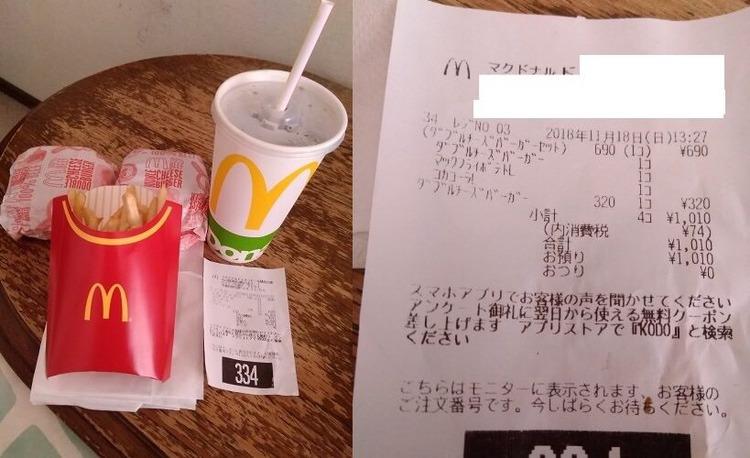 【画像】マクドナルド、1010円のメニューをご覧下さいwwwwwwwwwwwwwwwwww