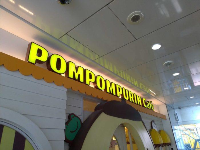 【画像有】ワイ、ポムポムプリンカフェに行く