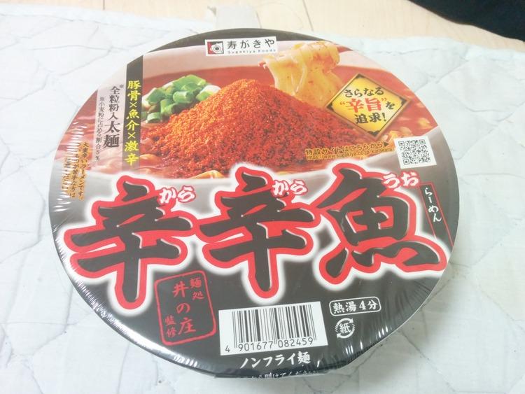 【画像有】辛辛魚食べるぞwwwwwwwww