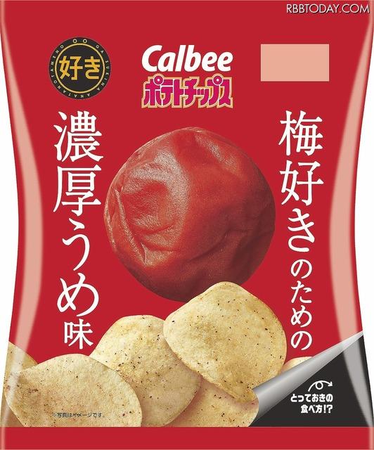 【ローソン限定】カルビー、新商品「ポテトチップス 梅好きのための濃厚うめ味」発売