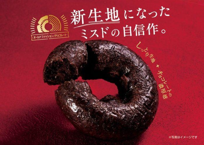 【画像】ミスドの新ドーナツ「チョコレート」、完全に●