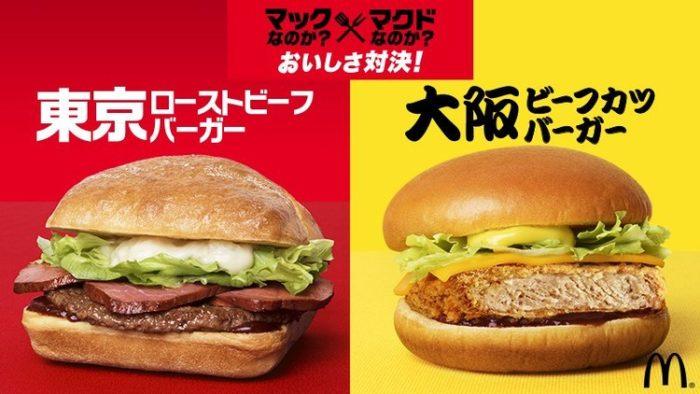 【悲報】マクドナルドさん 成型肉使用を表示せず、マックに課徴金2千万円命令 消費者庁 「東京ローストビーフバーガー」など