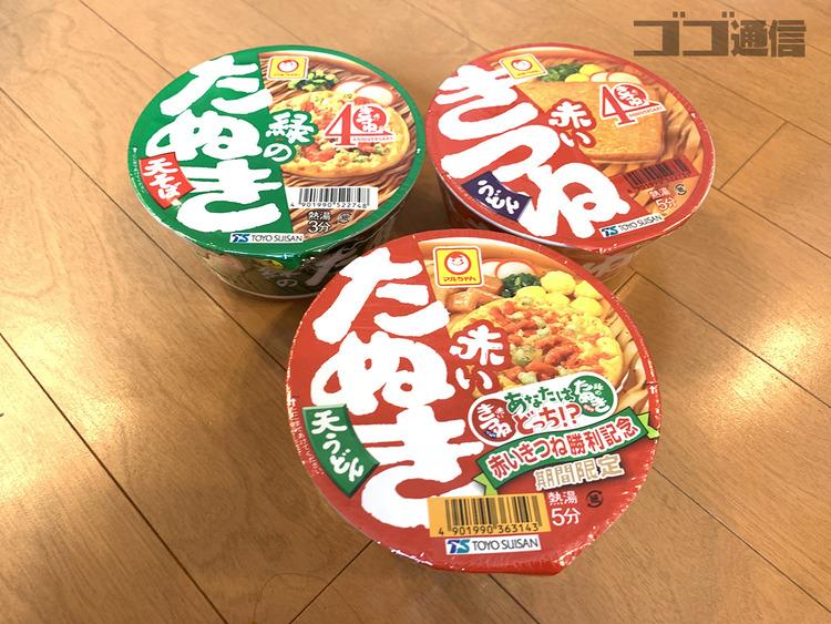 赤いきつね40周年記念で「赤いたぬき」が発売! 実際に食べて見たらマジでうめええ!!!!