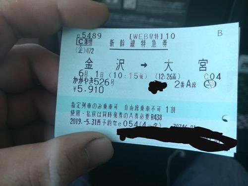 【画像有】ラーメン二郎食べに行くで!(石川から東京へ)