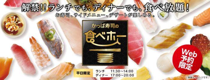 かっぱ寿司の食べ放題行ったことあるなんJ民おらんかえ?