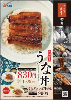 松屋フーズ 松屋 で「小満津(こまつ)」監修の「うな丼」を発売