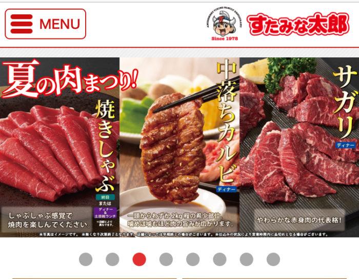 【朗報】すたみな太郎のサガリ、美味しそう