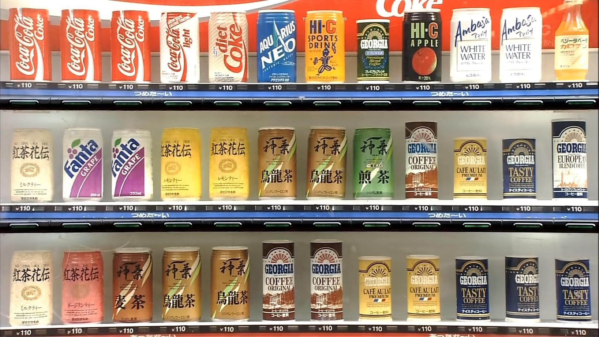 【画像】20年前のコカ・コーラ自販機のラインナップをご覧ください