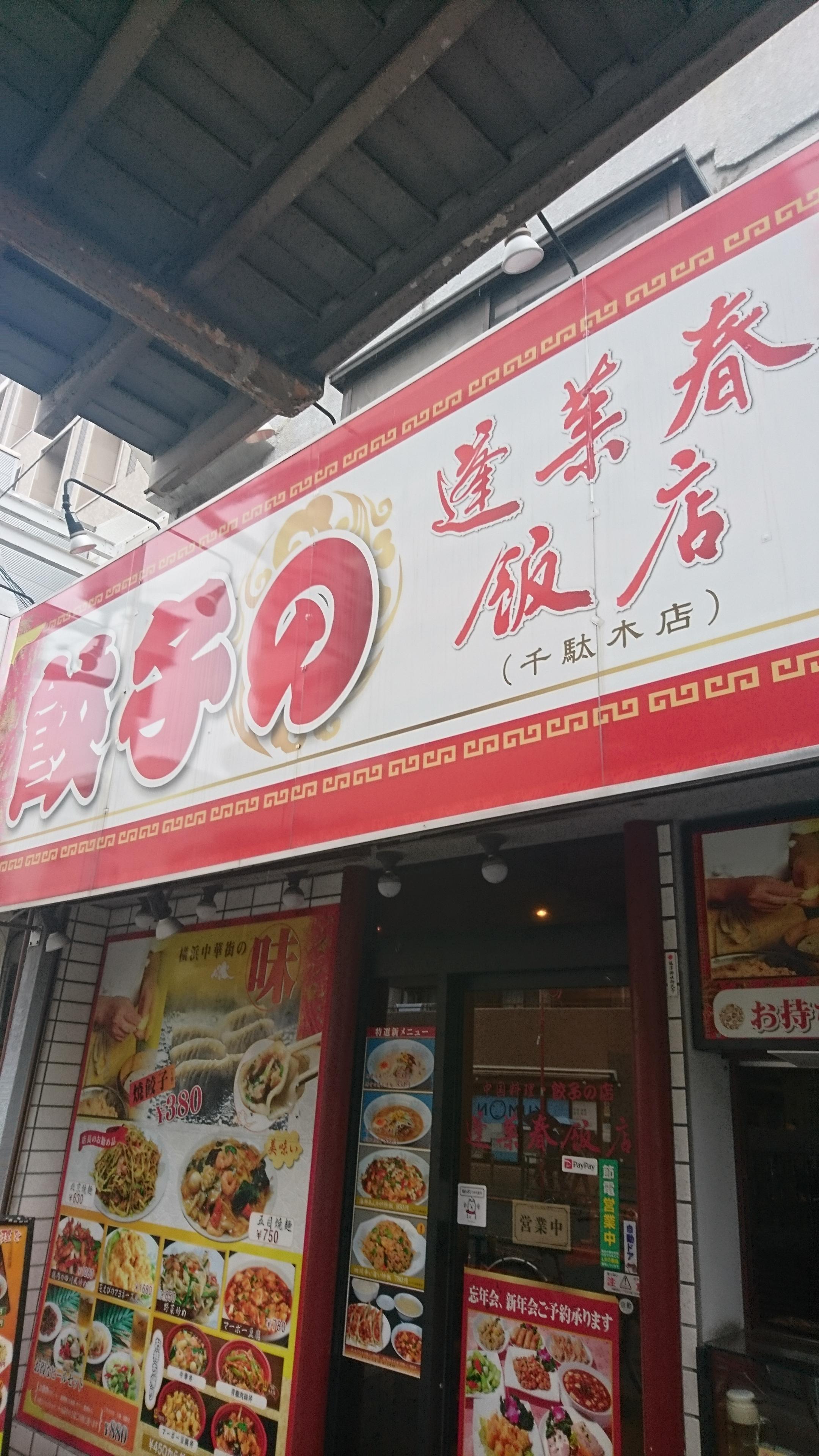 ぼく、中華料理屋に入店ww