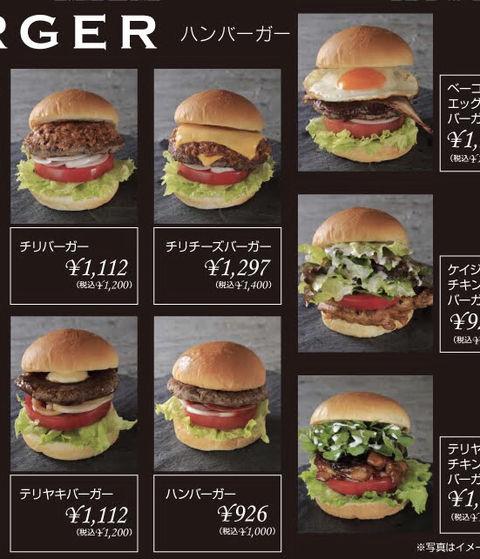 【画像】赤字のモスバーガー 新業態「モスプレミアム」で めちゃ美味そうなバーガーを登場させ、ハジコンへww