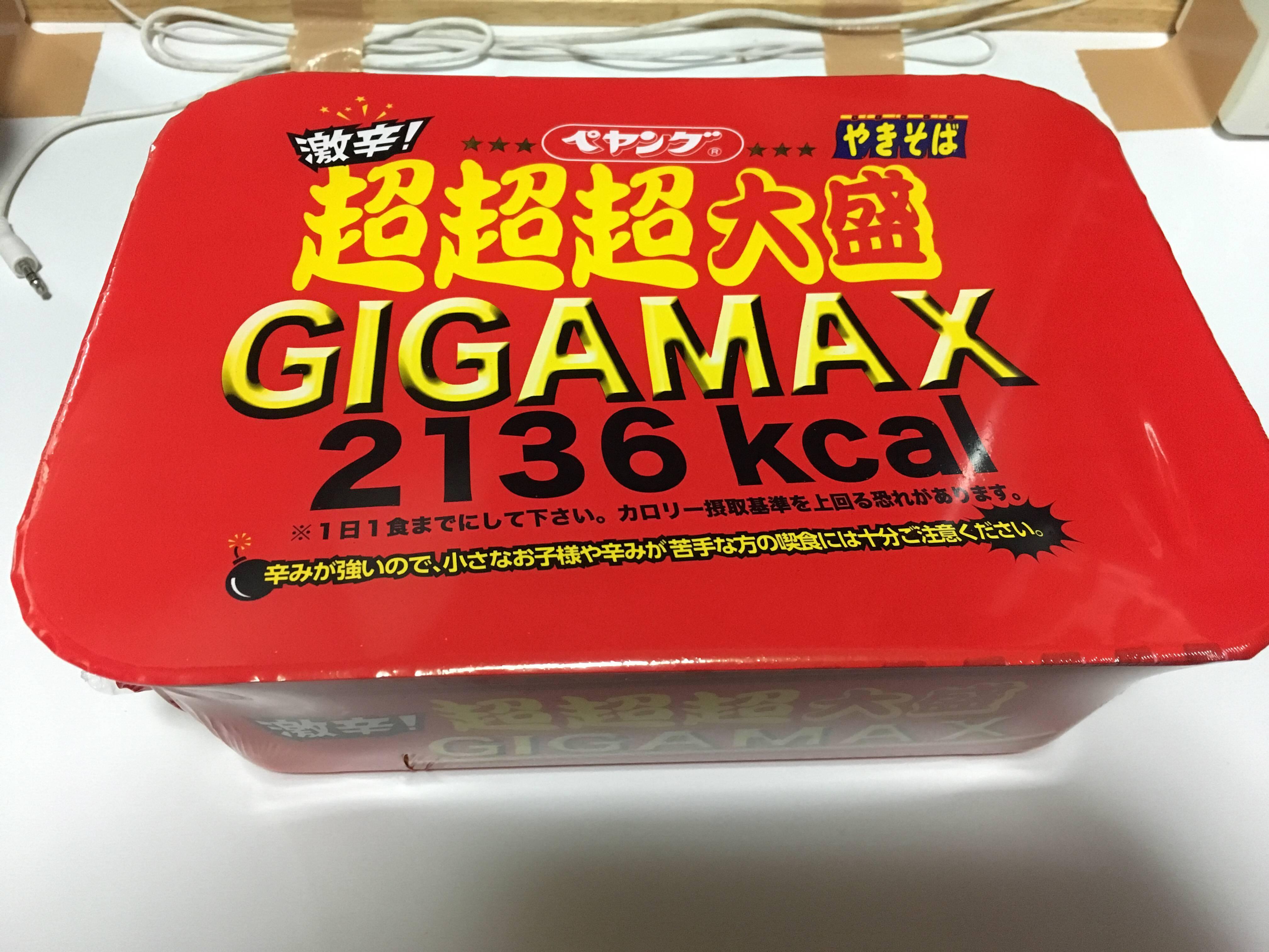 【画像有】激辛ペヤング超超超大盛GIGAMAXを食べるぞ!!!!!