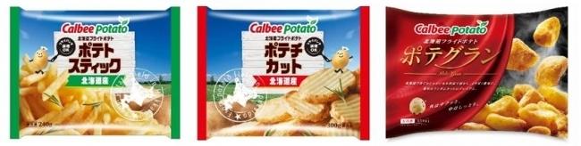 カルビーが家庭用冷凍フライドポテト市場に参入、「北海道フライドポテト」3品新発売