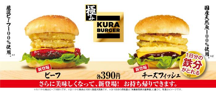 無添くら寿司 1日分の鉄分が摂れるハンバーガー「ビーフ」「チーズフィッシュ」が新登場