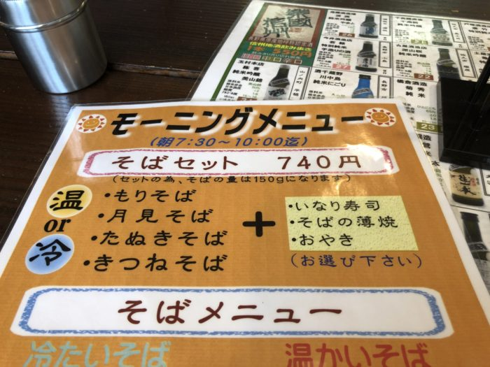 【画像】ワイ富豪の740円の朝食(蕎麦セット)www
