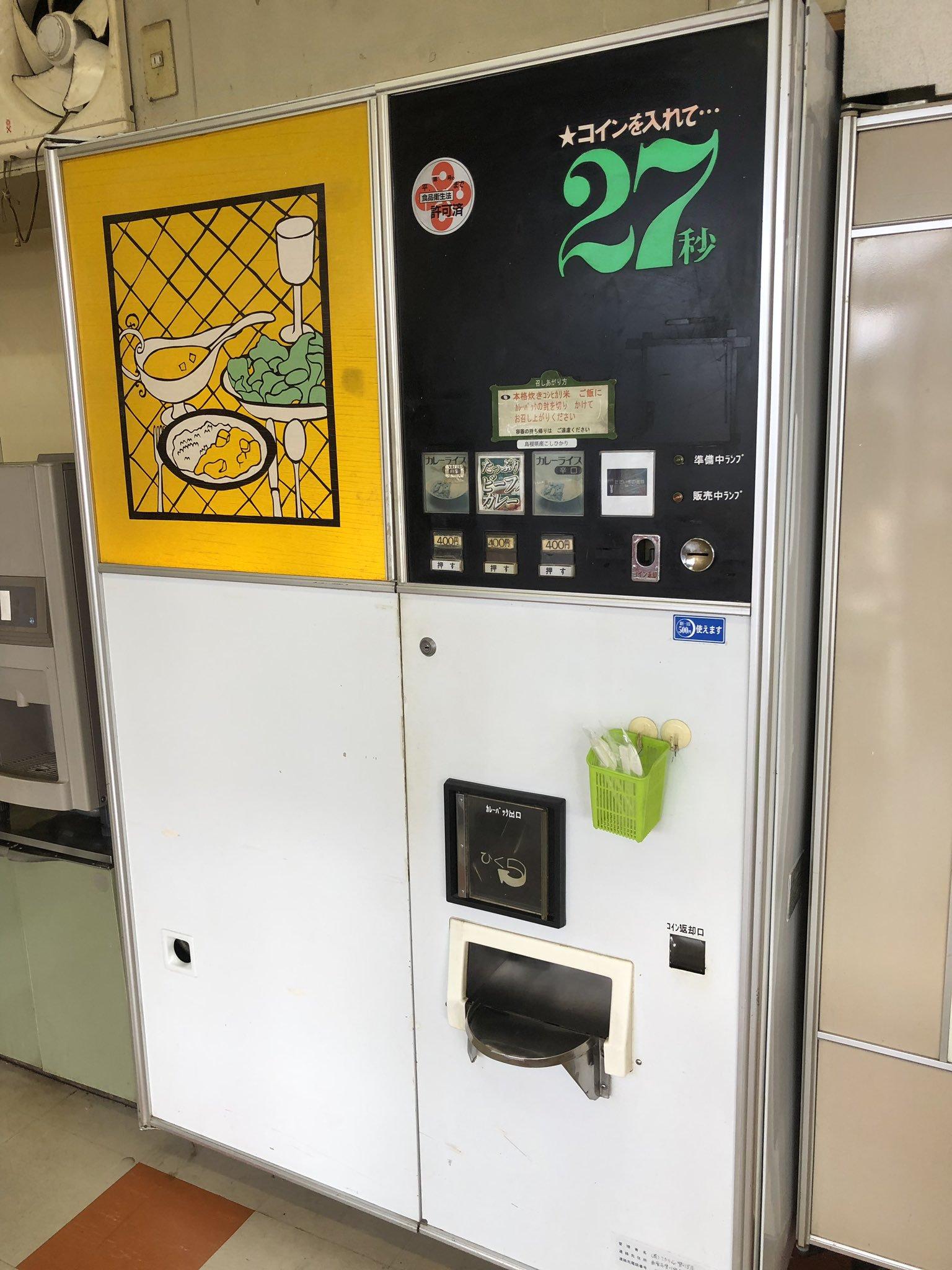 【画像】カレーの自販機400円wwwwwwwwwwwwww