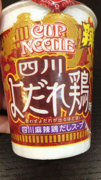 日清カップヌードル 四川麻辣よだれ鶏味 食べるんだけど美味しいかな?