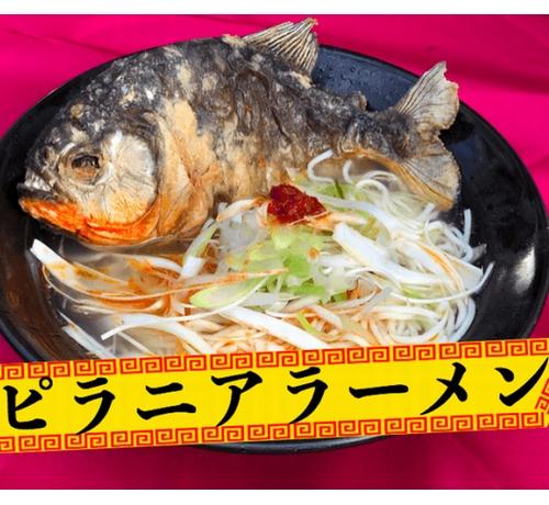 【浅草】ピラニア出汁100%の「ピラニア ラーメン」(3000円,一匹トッピングチケット2500円)