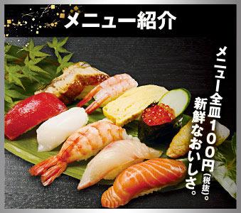 ワイガキ くら寿司でバイトを始める