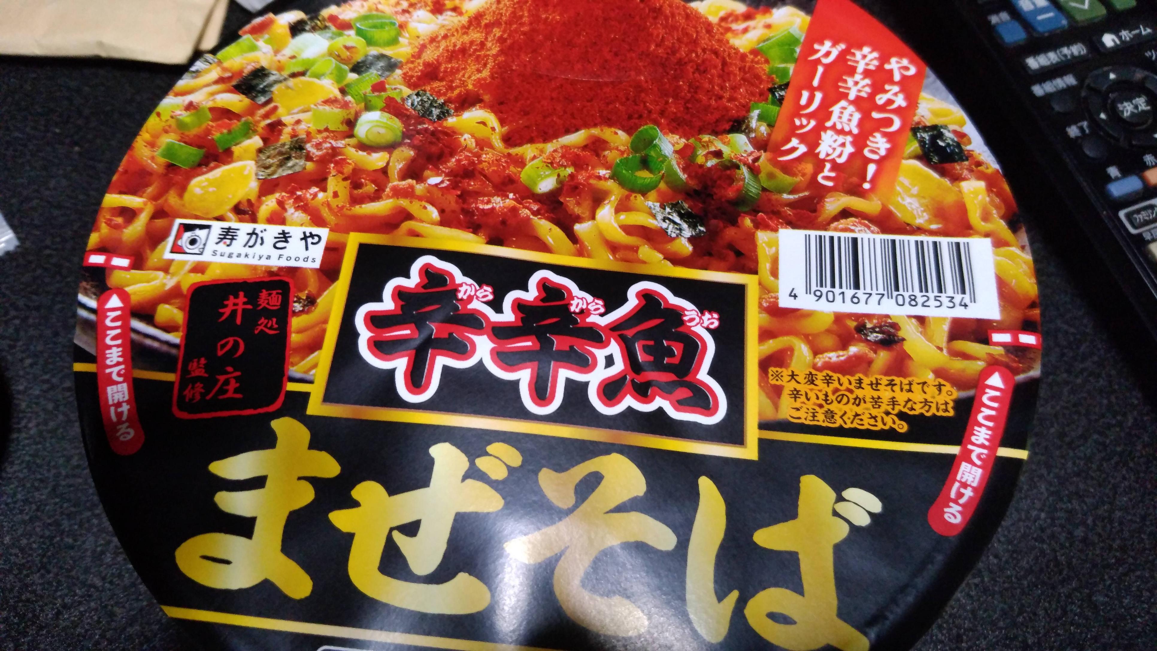 【画像】カップラーメン辛辛魚まぜそば買ってきたわ