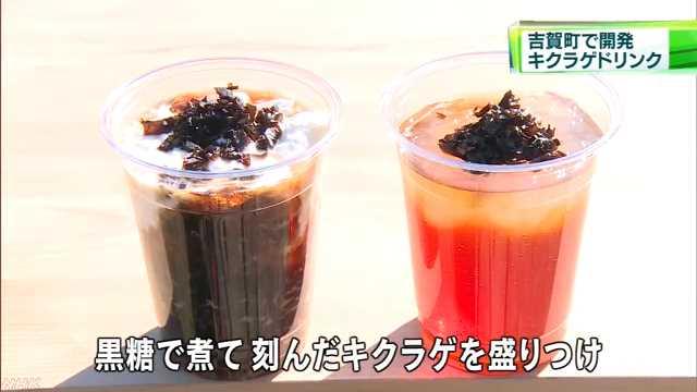 「タピオカのようにインスタ映えするものを作りました」 キクラゲドリンク販売始まる・島根県吉賀町