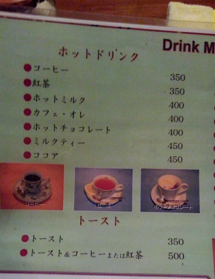 喫茶店の飲み物ってこの値段が普通なの?