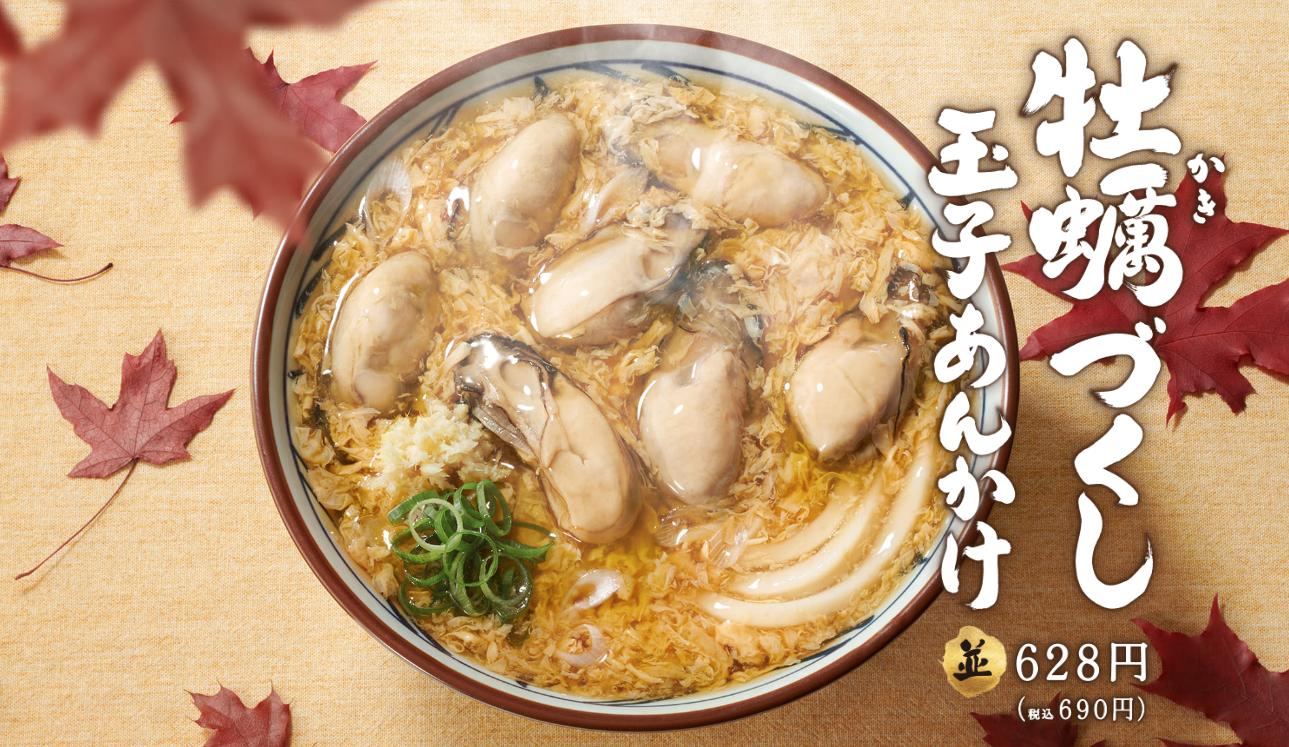 丸亀製麺の牡蠣づくし玉子あんかけうどん食ったことあるやつおる?