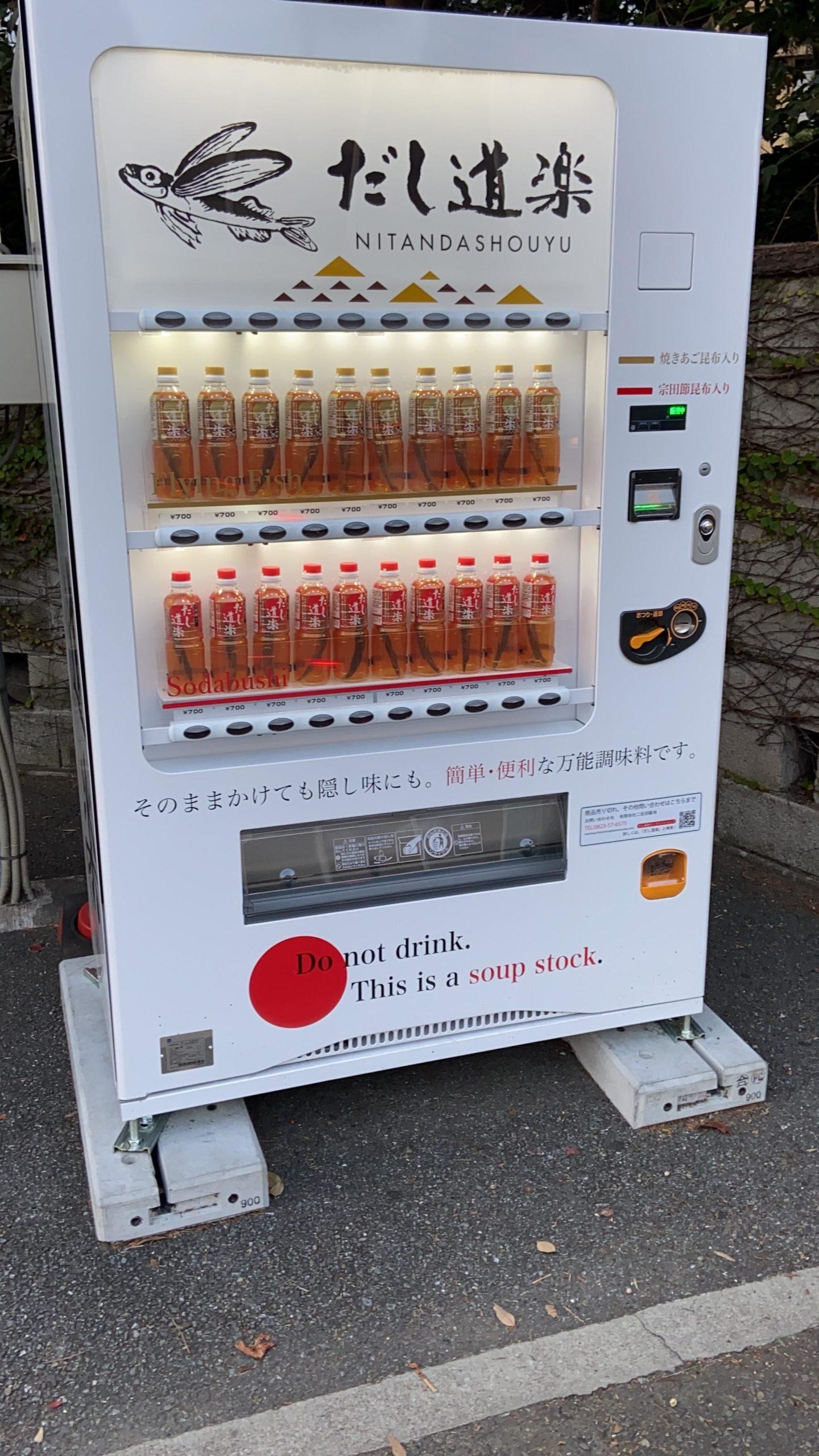 【画像】自販機で出汁売ってた