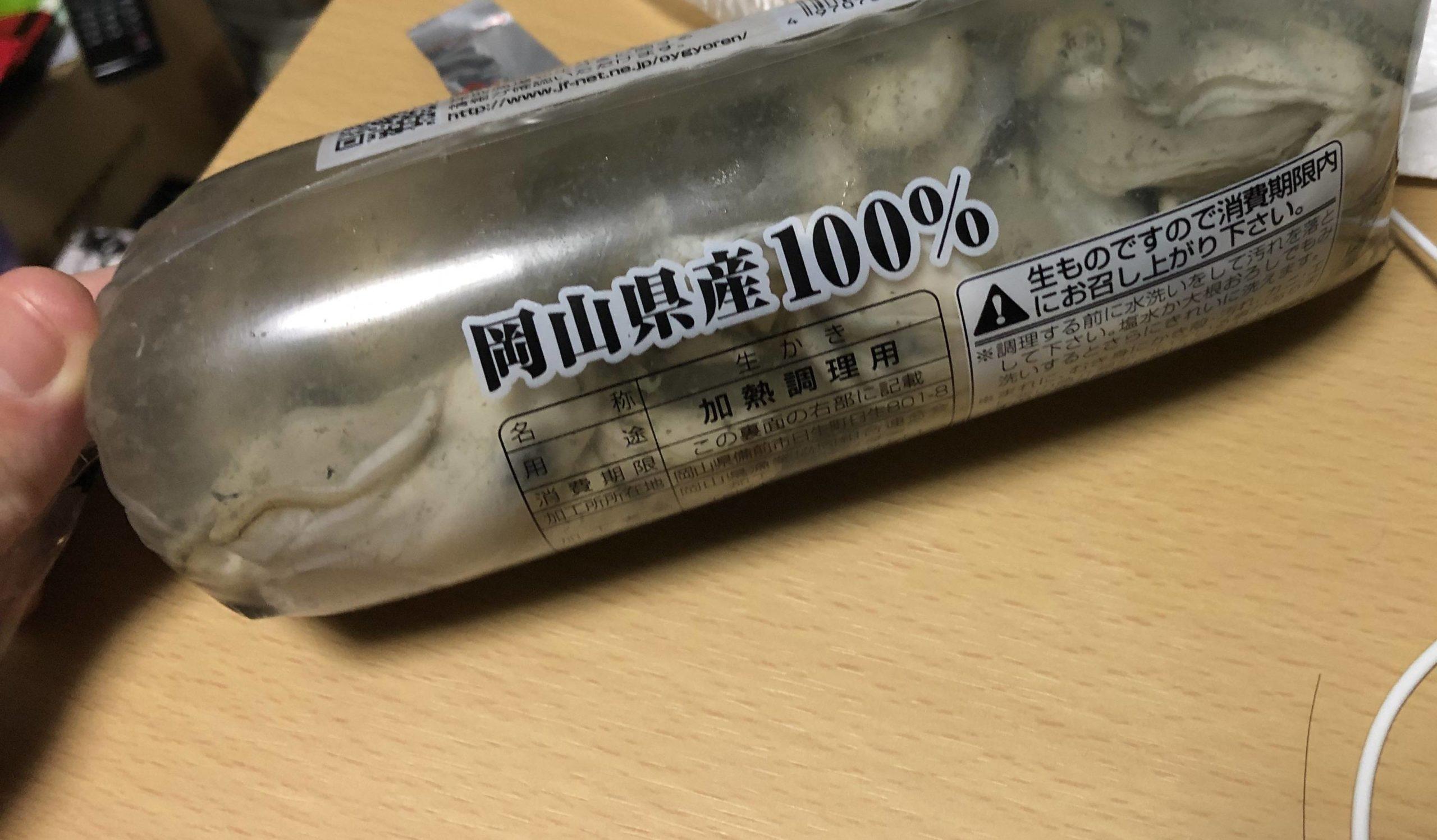 【画像あり】牡蠣買ってきたんだけどうまい食い方教えてwwwwwwwwwwww