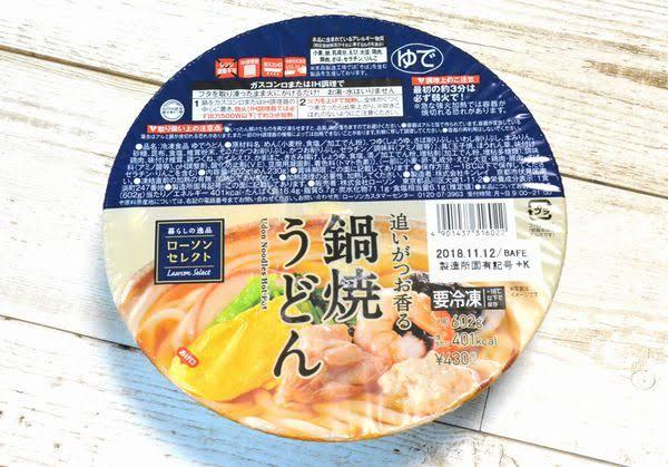 コンビニの冷凍鍋焼きうどん食ったんやけどあれ店やんけ!!!