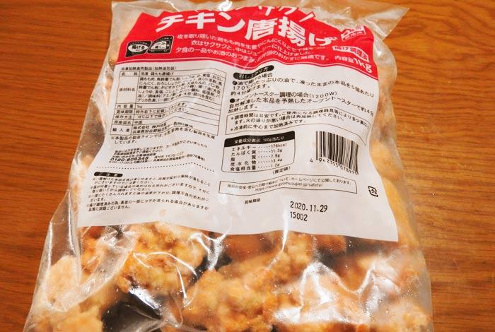 【画像】業務スーパーで唐揚げ1kgとスモークチキン1kg購入した、、、、