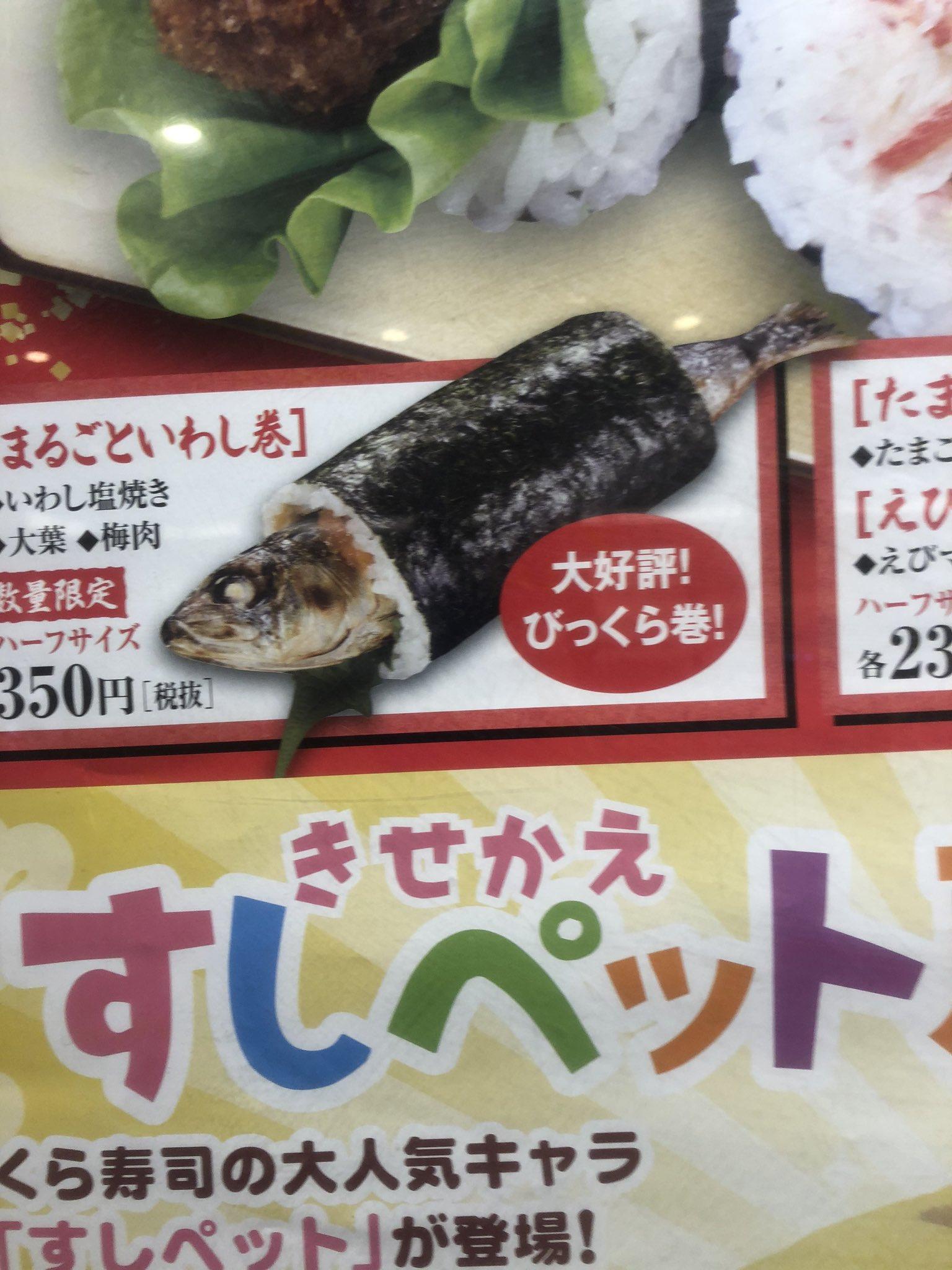 くら寿司さん、ついに頭がおかしくなる