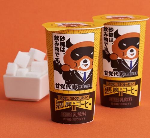 ローソン 激甘「悪魔のコーヒー」に第2弾 砂糖は前回の6割増