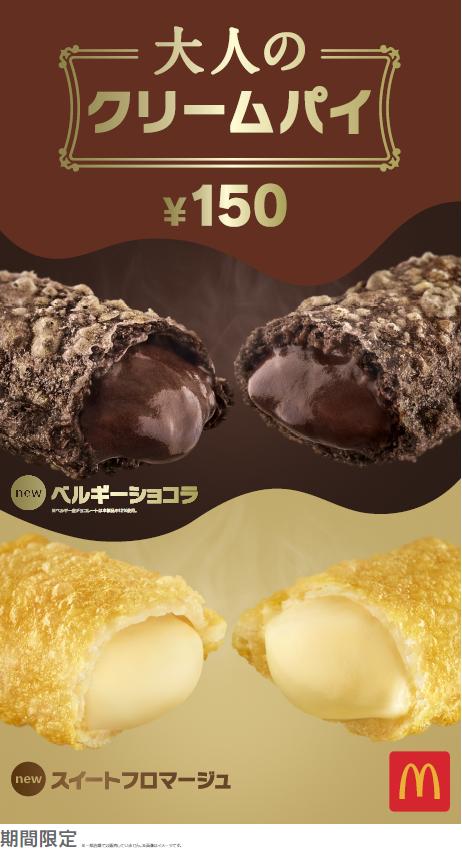 今日発売のマクドナルドの新商品、「大人のクリームパイ」がガチで美味い これから食べてくるわ…