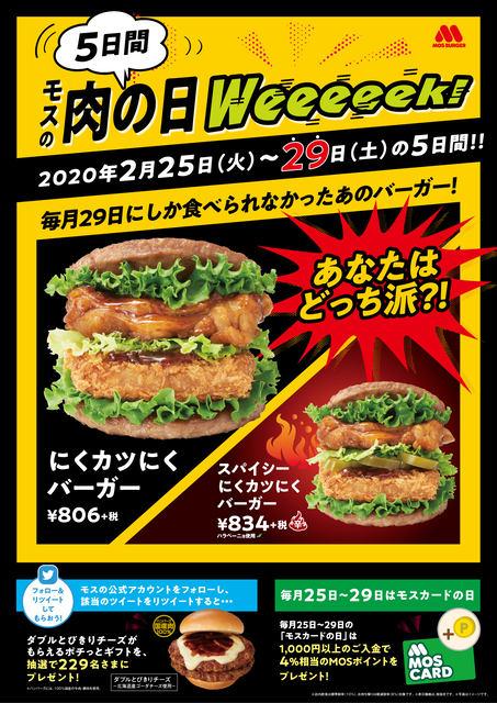 モスバーガー 肉でトンカツとチキンを挟んだ「にくカツにくバーガー」! 4年に1度の2月29日(肉の日)を記念して「肉の日 Weeeeek!」を25日(火)から5日間